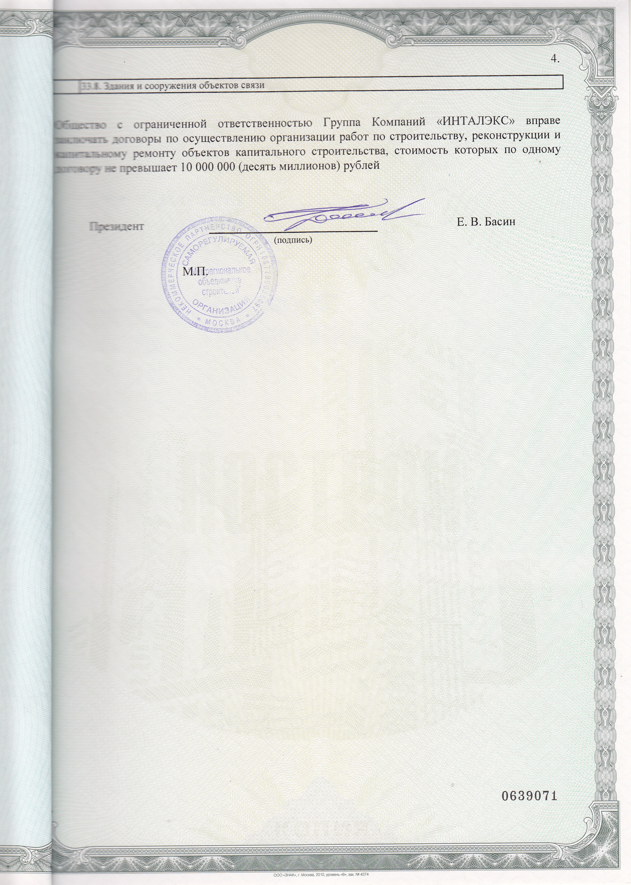СРО 2013